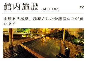 館内施設 FACILITIES 由緒ある温泉、洗練された会議室などが揃います