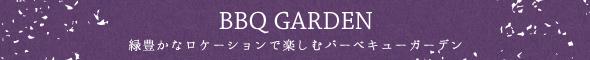 BBQ GARDEN 緑豊かなロケーションで楽しむバーベキューガーデン